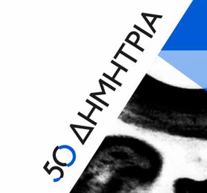 <span>50α Δημήτρια</span><i>→</i>